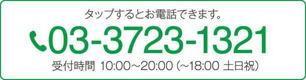 03-3723-1321