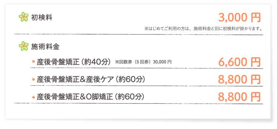 施術料金 産後骨盤矯正コース(40分)6,600円~